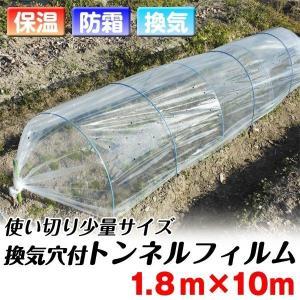 農業用フィルム 換気穴付きトンネルフィルム 1.8m×10m 1巻|kokkaen