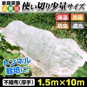農用シート 不織布 農業用 トンネル栽培 愛栽シートB 1.5×10m 使い切り 少量 保温 防虫 防霜 遮光 寒冷紗|kokkaen