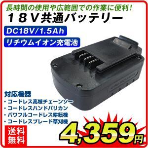 充電式 コードレス高枝バリカン専用 バッテリー 1個|kokkaen