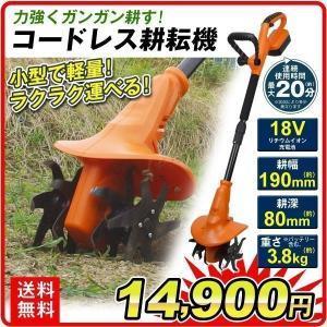 耕運機 耕うん機 充電式 パワフル コードレス耕耘機 1台 小型 バッテリー 軽量 家庭用 家庭菜園 国華園|kokkaen