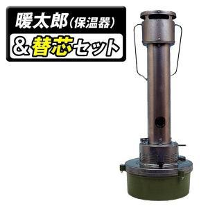 保温器 灯油式保温器 ハウスヒーター 暖太郎&替芯セット 1組 2〜3坪用|kokkaen