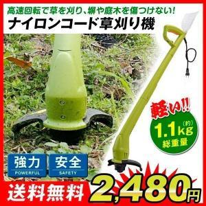 草刈機 電源式 草刈り機 ナイロンコード式電動草刈り機 1個 芝刈り機 ナイロンコード刃 ナイロンカッター 家庭用 電動 軽量 パワフル|kokkaen