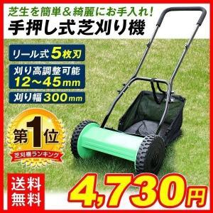 芝刈り機 芝刈機 手動 家庭用 手押し式芝刈り機 1個 リール式 軽量 刈高調節可能 草刈り機 草刈機