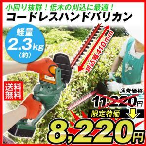 ヘッジトリマー コードレス 充電式 生垣バリカン 庭木 植木 電動 コードレスハンドバリカン 1個 送料無料 kokkaen