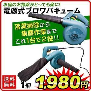 ブロワー バキューム 電源式 ブロワバキューム 1個 落ち葉 掃除 集塵 吸引 送風機 清掃 乾燥|kokkaen