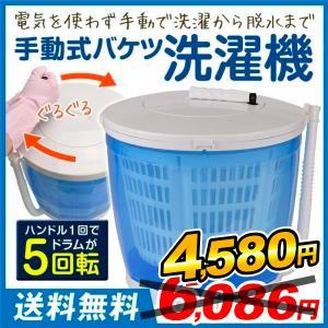 手動式 バケツ 洗濯機 小型 1台 脱水機 マルチ 洗浄機 ミニランドリー コンパクト 電源不要 衣類 タオル 水切り スピナー アウトドア 防災 災害 エコ|kokkaen