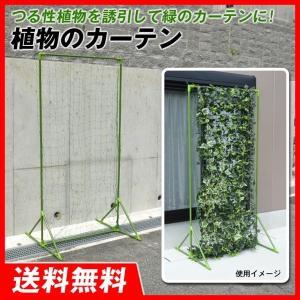 園芸支柱 植物のカーテン(自立タイプ) 中サイズ 1台 サンシェード 日よけ 目隠し グリーンカーテン つる性植物 送料無料