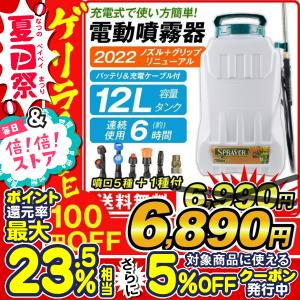 電動式で誰でも使える、12リットルタイプの電動型噴霧器。 スイッチひとつで簡単操作、組み立ての必要も...