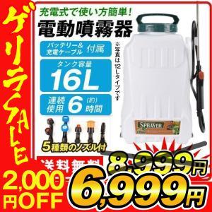 電動式で誰でも使える、16リットルタイプの電動型噴霧器。 スイッチひとつで簡単操作、組み立ての必要も...