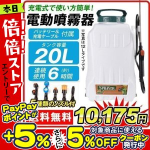 電動式で誰でも使える、20リットルタイプの電動型噴霧器。 スイッチひとつで簡単操作、組み立ての必要も...