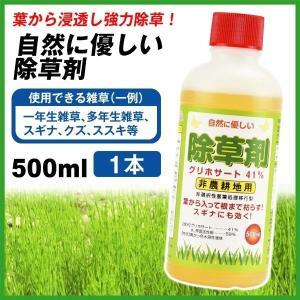 自然に優しい除草剤(非農耕地用) 1個 国華園|kokkaen