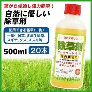 自然に優しい除草剤(非農耕地用) 20個組 国華園|kokkaen