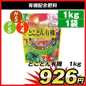 肥料 有機肥料 カニ殻・海藻粉末入り 有機100% とことん有機 1kg 1袋  kokkaen
