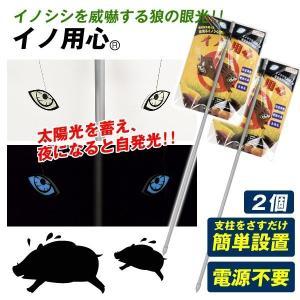 イノシシよけ イノ用心R 2個 設置簡単 電源不要 獣害対策 猪 国華園|kokkaen