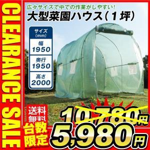 ビニールハウス 1坪 大型菜園ハウス 1個 ネジ止め式|kokkaen