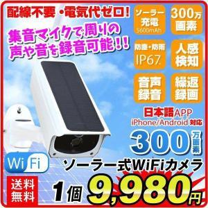 防犯カメラ 監視カメラ 300万画素 ソーラー式Wi-Fi防犯カメラ 1個 無線式 防雨 防塵 暗視 屋外用 家庭用 上書録画 動体検知 スマホ ワイヤレス 充電池付 国華園|kokkaen