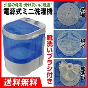 洗濯機 電源式ミニ洗濯機 1個 洗濯容量3kg AC100V 少量の洗濯 脱水 靴洗い ベビー服 ペット用品 雑巾 国華園|kokkaen