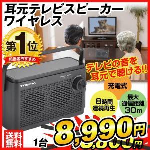 手元 耳元 テレビ スピーカー ワイヤレス 高齢者 充電式 1個
