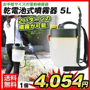 乾電池式噴霧器 5L 1個 農薬 除草剤 肥料 散布 散水 国華園|kokkaen