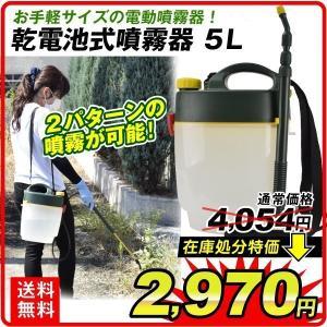 噴霧器 乾電池式 5L 1個 家庭用 小型 軽量 コンパクト 簡単 農薬 除草剤 肥料 消毒 散布 散水 ふんむき 国華園|kokkaen