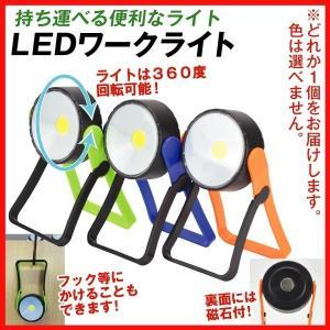 LEDワークライト 1個 電池式 裏面マグネット 吊り下げライト 国華園 kokkaen