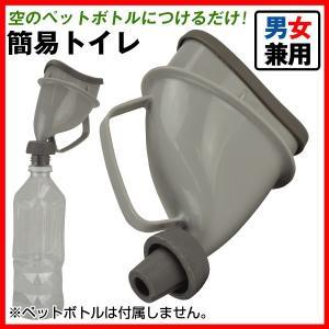 簡易トイレ 1個 携帯トイレ 男女兼用 災害 緊急時 ペットボトル 国華園 kokkaen