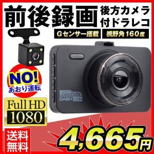 ドラレコ 前後録画対応 ドライブレコーダー K675 バックカメラ付 前後カメラ 対角160度 IPS液晶 1080P 12V車対応 吸盤取付 日本語説明書|kokkaen