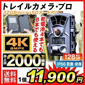 防犯カメラ 2000万画素 4K トレイルカメラ・プロ 1個 32GBマイクロSDカード付 屋外 屋...
