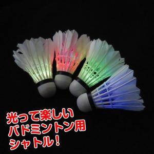 おもちゃ LED バドミントン シャトル LEDシャトルセット 1組 kokkaen
