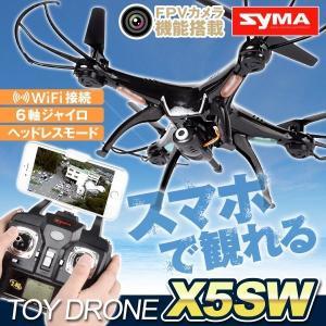 ドローン Syma トイドローン X5SW 送料無料 WIFI カメラ付 FPV RC ラジコン スマホ 空撮 クアッドコプター ブラック 6軸ジャイロ (無線周波数技適マーク取得済)|kokkaen