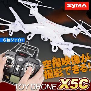 Syma トイドローン X5C 送料無料 マイクロSDカード付 カメラ付 RC ラジコン 空撮 クアッドコプター ホワイト 6軸ジャイロ (無線周波数技適マーク取得済)|kokkaen
