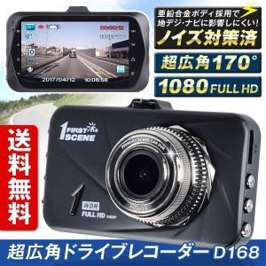 ドライブレコーダー ドラレコ 送料無料 超広角ドライブレコーダー D168 1個 ノイズ対策済み フルメタルボディ 高画質 1080P 170度 Gセンサー搭載 日本語説明書|kokkaen
