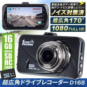 ドライブレコーダー ドラレコ 送料無料 超広角ドライブレコーダー D168 (SDカード付) 1個 ノイズ対策済み フルメタルボディ 高画質 1080P 170度 Gセンサー搭載