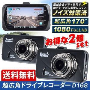 ドライブレコーダー ドラレコ 送料無料 超広角ドライブレコーダー D168 2個 ノイズ対策済み フルメタルボディ 高画質 1080P 170度 Gセンサー搭載 日本語説明書|kokkaen