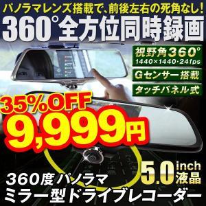 ドライブレコーダー ドラレコ 360度パノラマ ミラー型ドライブレコーダー 1個 全方位 300万画素 Gセンサー搭載 12/24V車対応 日本語説明書|kokkaen