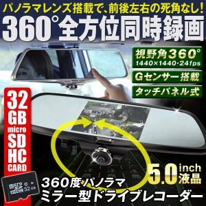 ドライブレコーダー ドラレコ 360度パノラマミラー型ドライブレコーダー 1個 (SDカード32GB付) 高画質 Gセンサー搭載 24V車対応 日本語説明書|kokkaen