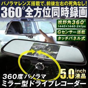 ドライブレコーダー ドラレコ 360度パノラマミラー型ドライブレコーダー 2個  高画質 Gセンサー搭載 24V車対応 日本語説明書|kokkaen