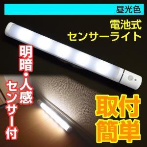 人感、明暗センサー LEDスティックセンサーライト(昼光色) 1個 乾電池式 屋内 人感センサーライト 明暗センサーライト 自動点灯 配線不要 照明|kokkaen