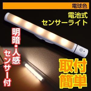 人感、明暗センサー LEDスティックセンサーライト(電球色) 1個 乾電池式 屋内 人感センサーライト 明暗センサーライト 自動点灯 配線不要 照明|kokkaen
