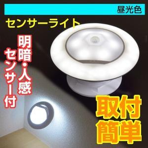 人感、明暗センサー LED360度回転センサーライト(昼光色) 1個 乾電池式 屋内 ベビールーム 人感センサーライト 明暗センサーライト 自動点灯 配線不要 照明|kokkaen