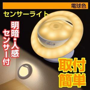 人感、明暗センサー LED360度回転センサーライト(電球色) 1個 乾電池式 屋内 ベビールーム 人感センサーライト 明暗センサーライト 自動点灯 配線不要 照明|kokkaen