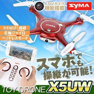 ドローン symaトイドローン X5UW 1台 送料無料 カメラ付 FPV ラジコン スマホ 空撮 6軸ジャイロ (無線周波数技適マーク取得済)|kokkaen