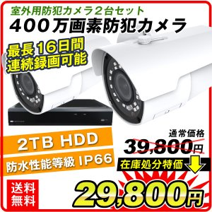 防犯カメラ 400万画素防犯カメラ 2台セット1組 録画機能付 遠隔監視 暗視機能 防水・防塵|kokkaen