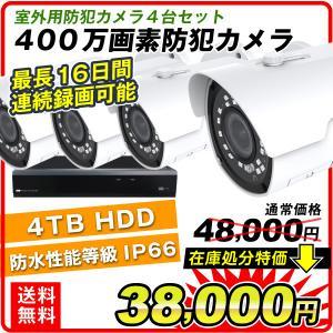 防犯カメラ 400万画素防犯カメラ 4台セット1組 録画機能付 遠隔監視 暗視機能 防水・防塵|kokkaen