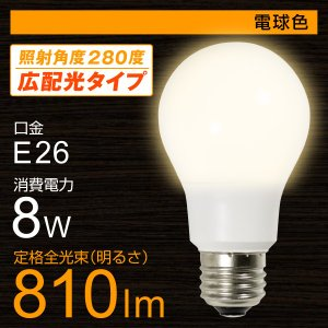 電球 LED広配光電球・8W(E26) 電球色相当 1個 照射角度280度 810lm LEDライト LED照明|kokkaen