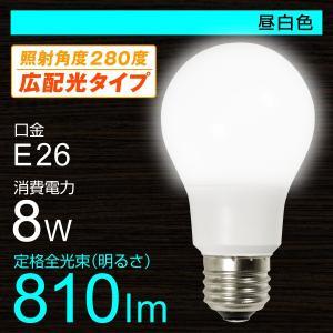 電球 LED広配光電球・8W(E26) 昼白色相当 1個 照射角度280度 810lm LEDライト LED照明|kokkaen