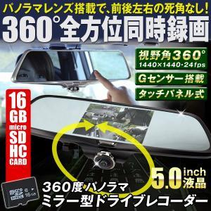 ドライブレコーダー ドラレコ 360度パノラマミラー型ドライブレコーダー 1個 (SDカード16GB付) 高画質 1080P Gセンサー搭載 24V車対応 日本語説明書|kokkaen