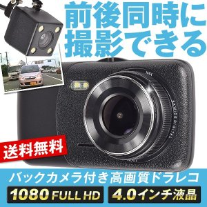 ドライブレコーダー ドラレコ バックカメラ付き高画質ドライブレコーダーT600 1個 1080P 170度 日本語説明書|kokkaen