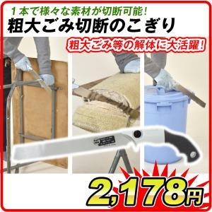 日本製 粗大ごみ切断のこぎり 1個 万能のこぎり 国華園