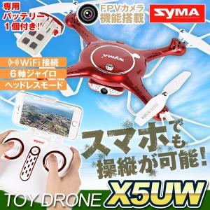 ドローン symaトイドローン X5UW (SDカード4GB+予備バッテリー付) 1台 送料無料 カメラ付 FPV ラジコン スマホ 空撮 6軸ジャイロ 無線周波数技適マーク取得済|kokkaen